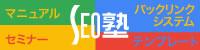 SEO塾/アルゴリズム社のマニュアル、セミナー、テンプレート、バックリンク・システム