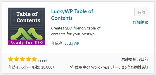 LuckyWP Table of Contentsプラグイン
