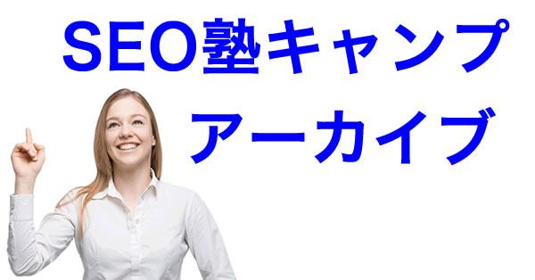 SEO塾キャンプ東京20090727 SEOマスターの日々の業務と上位表示のマル秘テクニック