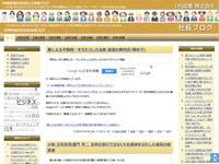 SEO会社の社長ブログ