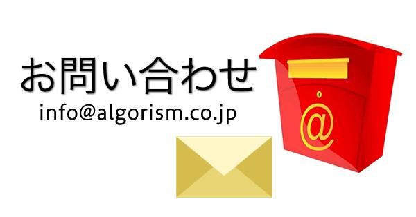 SEO塾/アルゴリズム社への問い合わせ