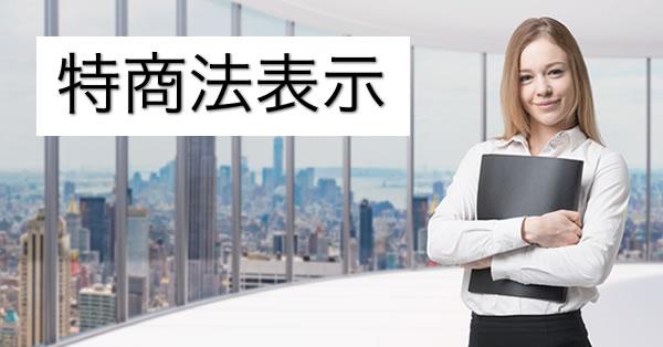 SEO塾/アルゴリズム社の特定商取引法表示