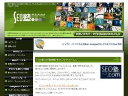 2020年3月はじめのalgorism.co.jp