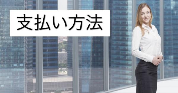 SEO塾/アルゴリズム社へのお支払い方法について