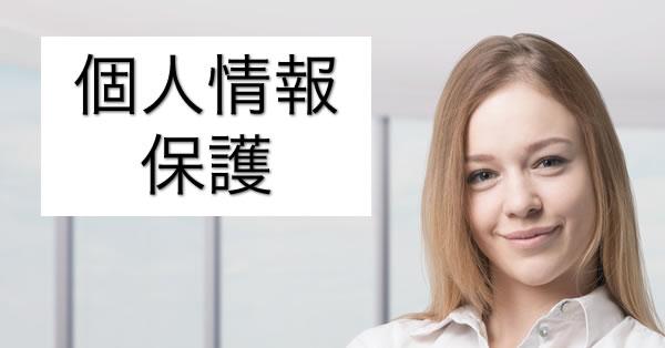 SEO塾/アルゴリズム社の個人情報保護とプライバシーポリシー