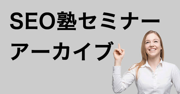 ライバルサイトに必ず勝てるSEOの理論と実践:2010-05-27東京 新宿