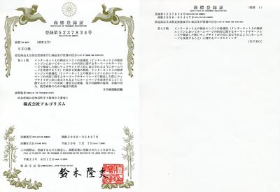 商標登録証「SEO塾」第41類・第42類