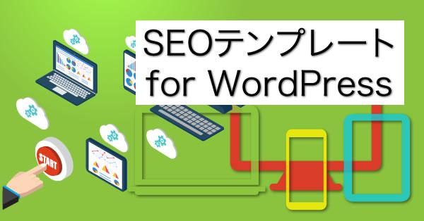 SEOテンプレート×WordPressテーマ レスポンシブWebデザイン対応