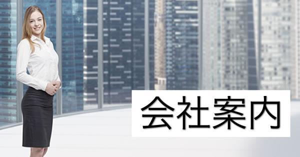 SEO塾の紹介と株式会社アルゴリズムの会社案内