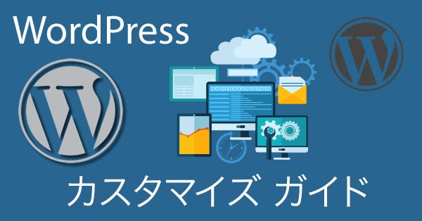 WordPressカスタマイズ ガイド:子テーマ 外部PHP 自作関数でテーマ・プラグインに頼らずサイト改造